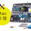 Mac修理