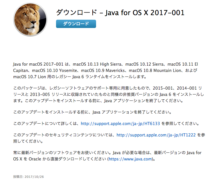 Java for OS X 2017-001