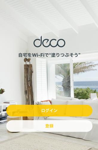 decoアプリ2